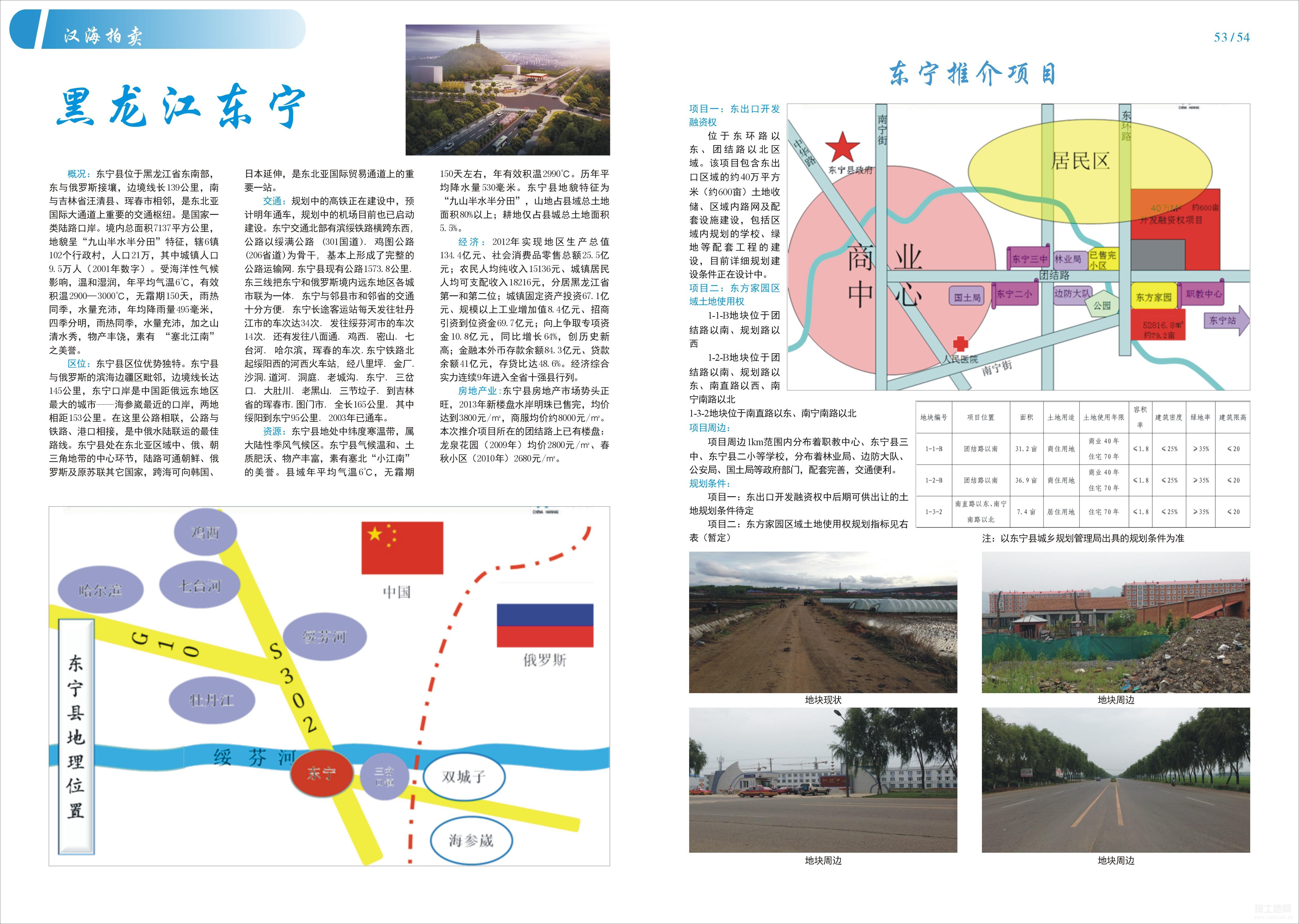 牡丹江东宁--欢迎您
