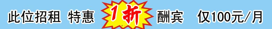 分站(zhan)�S金(jin)�V(guang)告位��惠