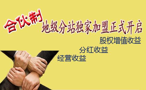 搜土地�W(wang)�U�C(ji)遇(yu)造就�富 分站(zhan)合伙加盟招募�M行中