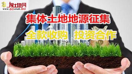 搜土地�W(wang)集�w土地地源征(zheng)集、股��(quan)出�